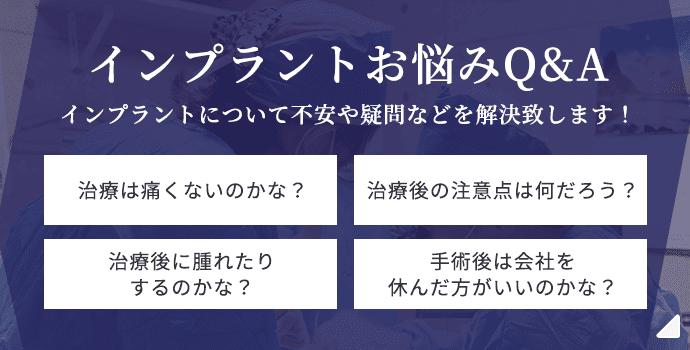 インプラントお悩みQ&A