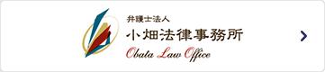 小畑法律事務所