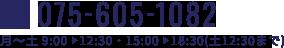 電話 075-605-1082