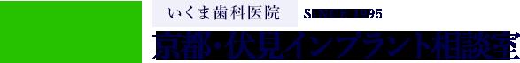いくま歯科医院 京都・伏見インプラント相談室