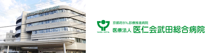 医療法人 医仁会武田総合病院