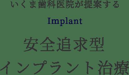 いくま歯科医院が提案する 安全追求型インプラント治療